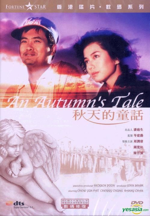 An Autumn's Tale YESASIA An Autumns Tale 1987 DVD Digitally Remastered