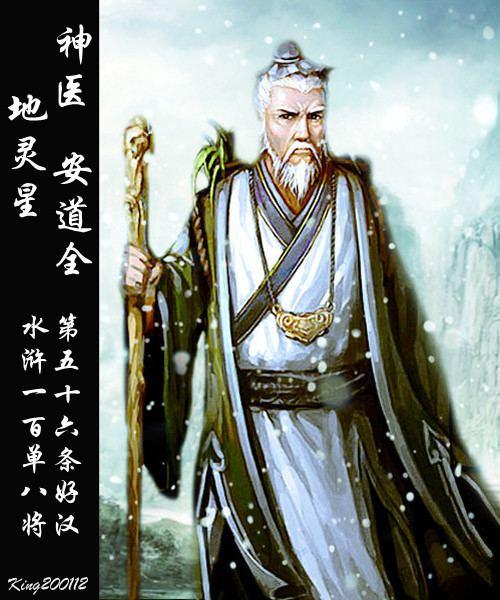 An Daoquan www07073comuploads12120666527451120041jpg