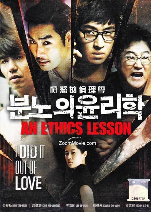 An Ethics Lesson An Ethics Lesson DVD Korean Movie 2013 Cast by Lee Je Hoon Cho