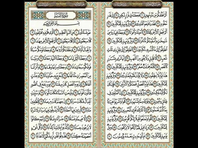 An-Naba 078 AnNaba39 by Sheikh Sudais YouTube