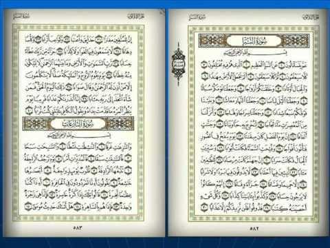 An-Naba Para 30 Hifz AnNaba 78 Part 15 YouTube