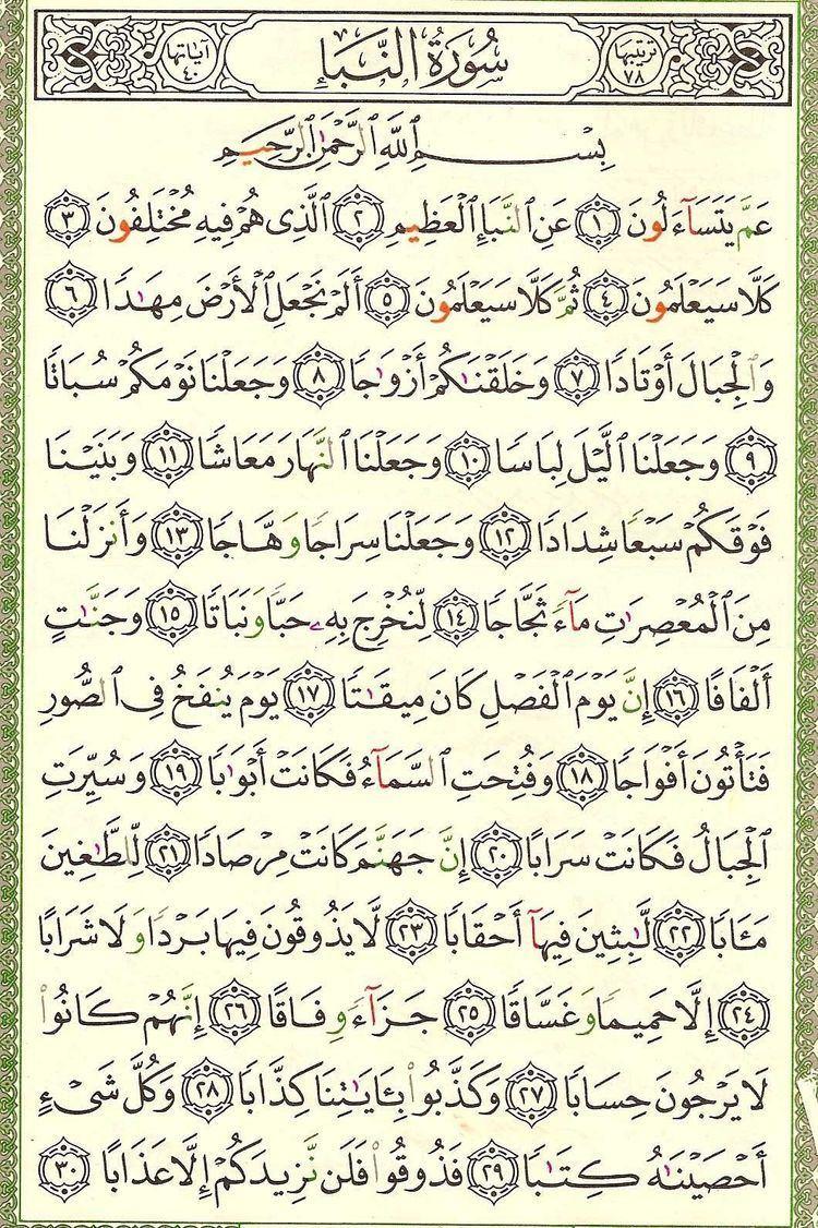 An-Naba AnNaba39 Al Quraan Momincom