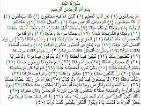 An-Naba Para 30 Hifz AnNaba 78 Part 02 YouTube