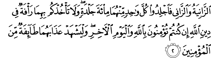 An-Nur Quran Surah AnNur Arabic English Translation by Abdullah Yusuf Ali
