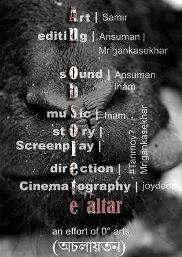An Obsolete Altar movie poster
