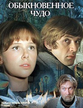 An Ordinary Miracle (1978 film) An Ordinary Miracle 1978 film Wikipedia