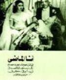 Ana al Madi movie poster