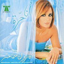 Ana Horra (album) httpsuploadwikimediaorgwikipediaenthumb9