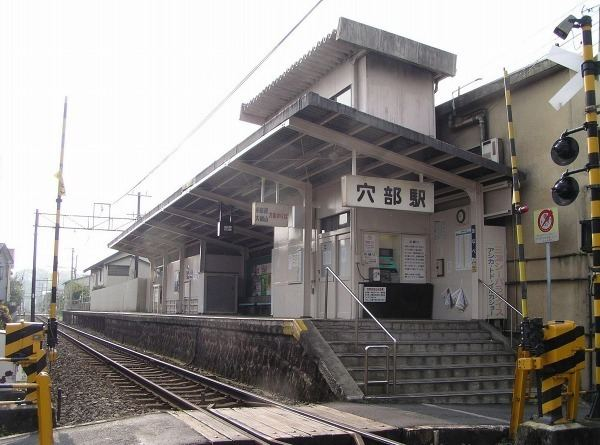 Anabe Station