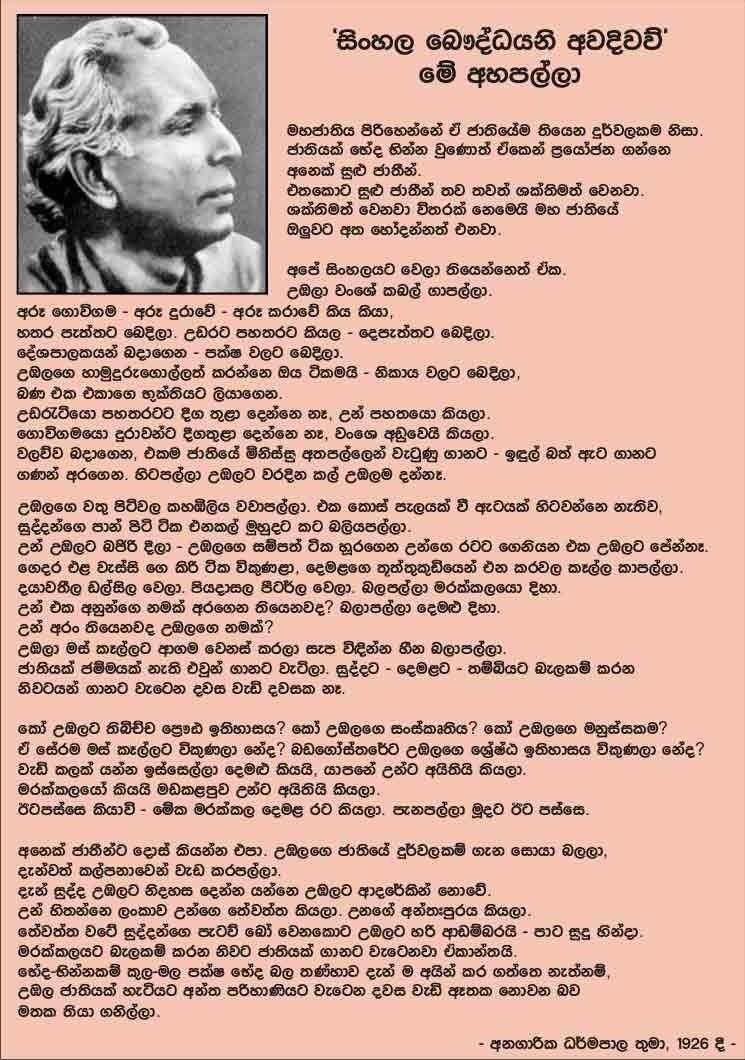 anagarika dharmapala essay in sinhala