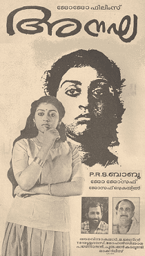 Anagha movie poster