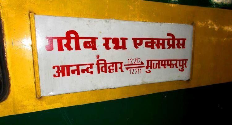 Anand Vihar Muzaffarpur Garib Rath Express