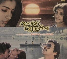 Ananda Aradhanai movie poster