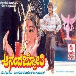 Ananda Jyothi contenthungamacomaudio20albumdisplay20image