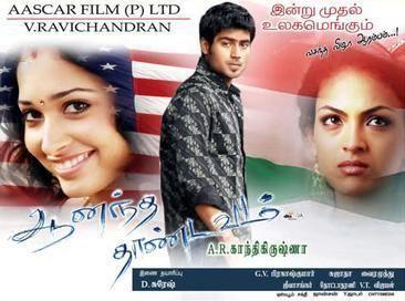 Ananda Thandavam (film) movie poster