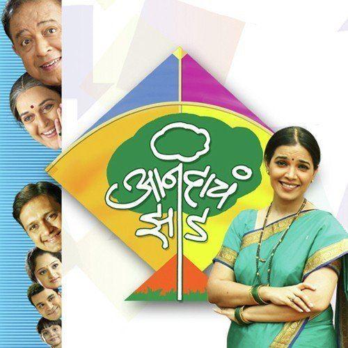 Anandache Jhaad Anandache Jhaad Anandache Jhaad songs Marathi Album Anandache