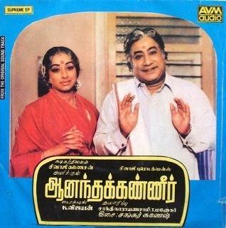 Anandha Kanneer movie poster