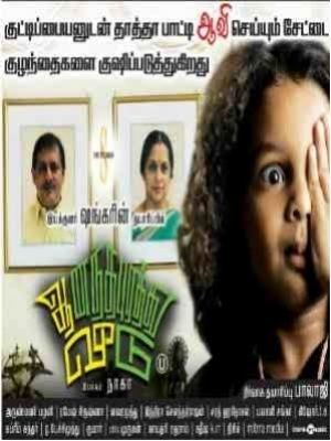 Anandhapurathu Veedu Ananthapurathu Veedu DVD Tamil Movies online