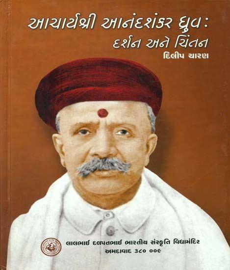 Anandshankar Dhruv wwwexoticindiacombooks2015nzj022jpg