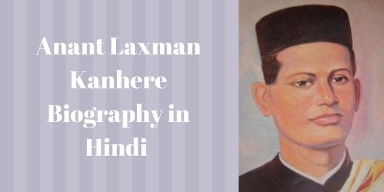 Anant Laxman Kanhere Anant Laxman Kanhere Biography in Hindi