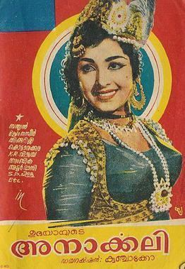 Anarkali (1966 film) movie poster