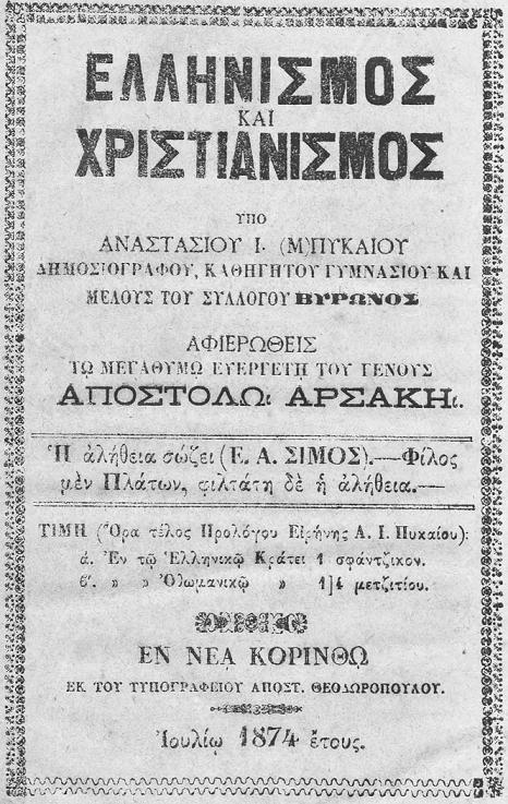Anastas Byku