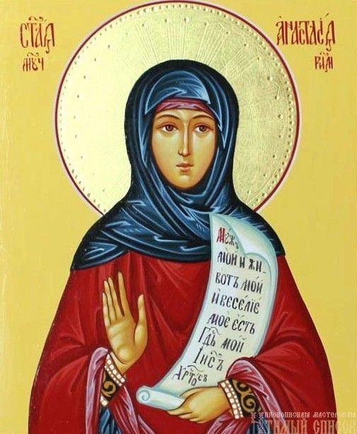 Anastasia of Sirmium 1000 images about St Anastasia and other Femail Saints on Pinterest