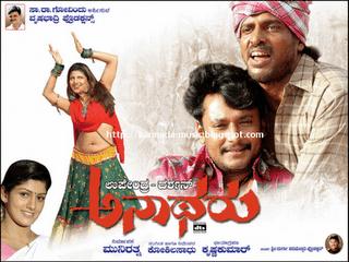 Anatharu movie poster