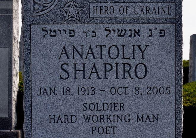 Anatoly Shapiro Anatoly Shapiro the Soviet Jew who Helped Liberate Auschwitz