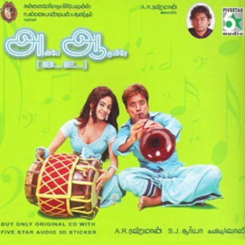 Anbe Aaruyire (2005 film) Anbe Aaruyire 2005 Watch Tamil Movie Online DVDRip