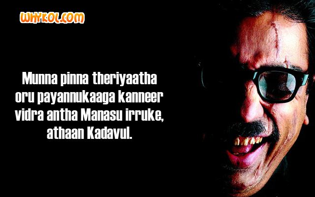 Anbe Sivam Kamal Haasan dialogues from the Movie Anbe Sivam
