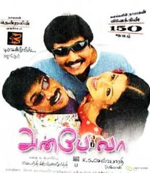 Anbe Vaa (2005 film) movie poster