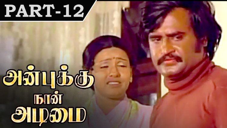 Anbukku Naan Adimai Anbukku Naan Adimai 1980 Tamil Movie in Part 12 13