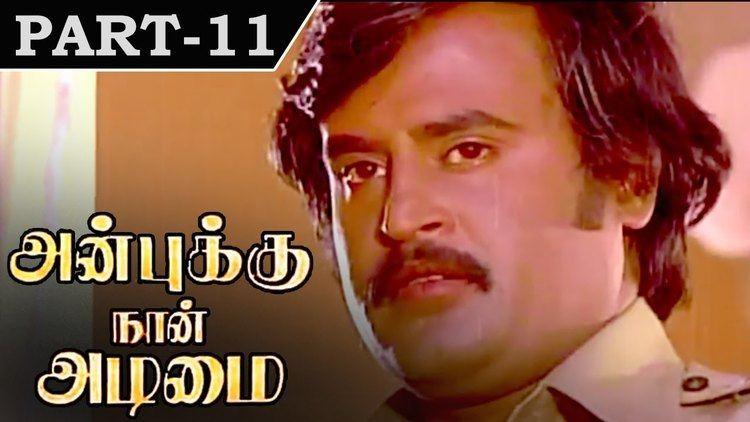 Anbukku Naan Adimai Anbukku Naan Adimai 1980 Tamil Movie in Part 11 13
