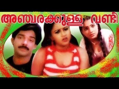 Ancharakkulla Vandi Malayalam full movies Ancharakkulla Vandi new malayalam full