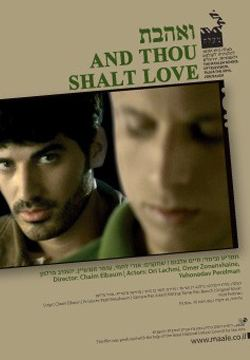 And Thou Shalt Love awiderbridgeorgwpcontentuploads201104ANDTH