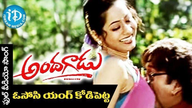 Andagadu Andagadu Movie Songs Ososi Young Kodipetta Video Song Rajendra