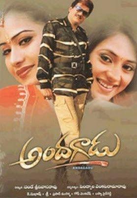 Andagadu Andagadu 2005 Telugu HD Movie Rajendra Prasad Damini Bhavana