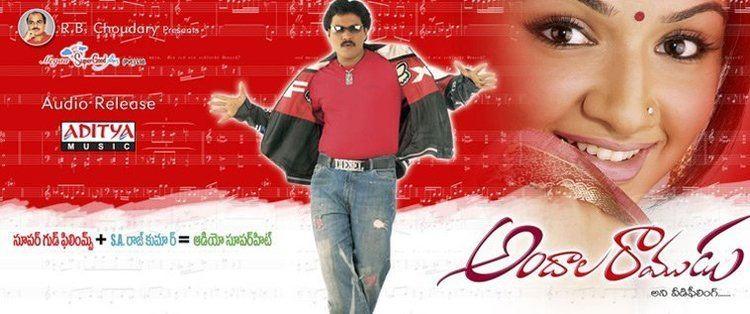 Andala Ramudu (2006 film) Andala Ramudu Telugu Movie Review Sunil Aarti Agarwal P Lakshmi