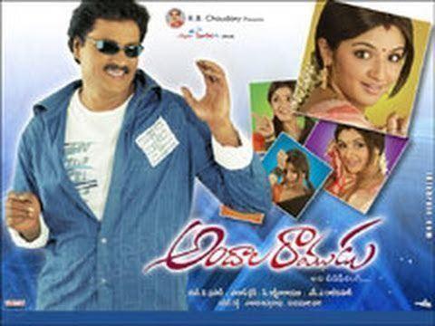 Andala Ramudu (2006 film) Andala Ramudu Full Length Telugu Movie Part 01 Sunil Arti