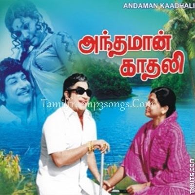 Andaman Kadhali Andaman Kadhali Tamil Movie High Quality Mp3 Songs Free Download
