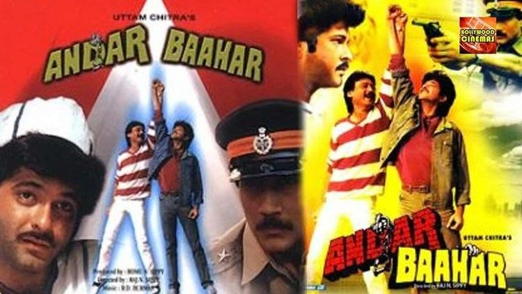 Andar Baahar 1984 Full Length Hindi Movie Anil Kapoor Jackie