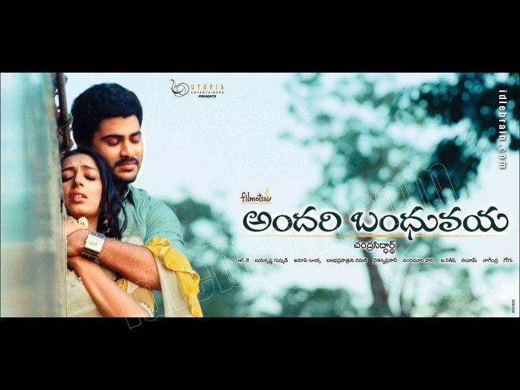 Andari Bandhuvaya Andari Bandhuvaya Telugu film wallpapers Sharwanand Padma Priya