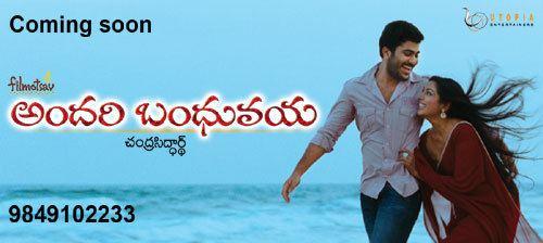 Andari Bandhuvaya Andari Bandhuvaya releasing soon Telugu cinema news