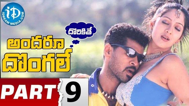 Andaru Dongale Dorikite Andaru Dongale Dorikite Full Movie Part 9 Rajendra Prasad Prabhu