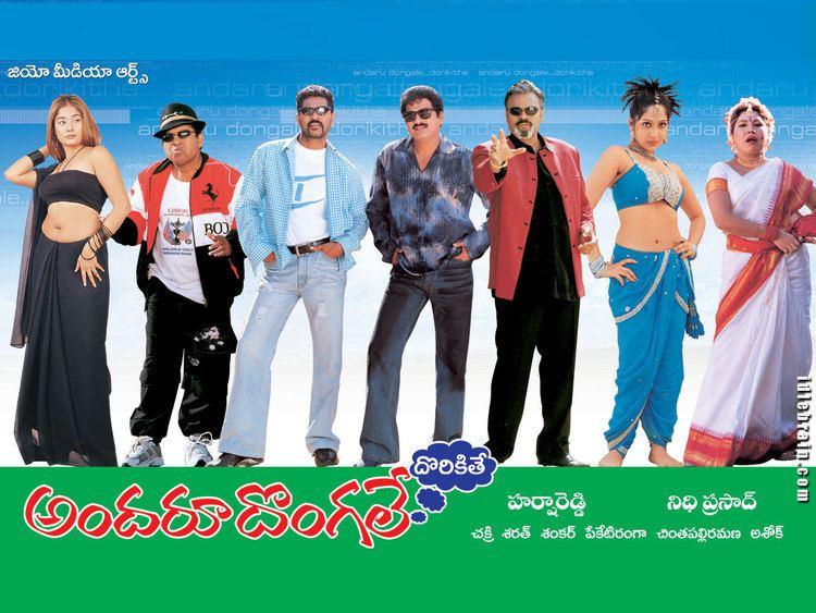 Andaru Dongale Dorikite Telugu film wallpapers Andaru Dongale Dorikithe Kiran Rathod