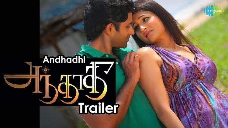 Andhadhi Andhadhi New Tamil Movie Official Trailer YouTube