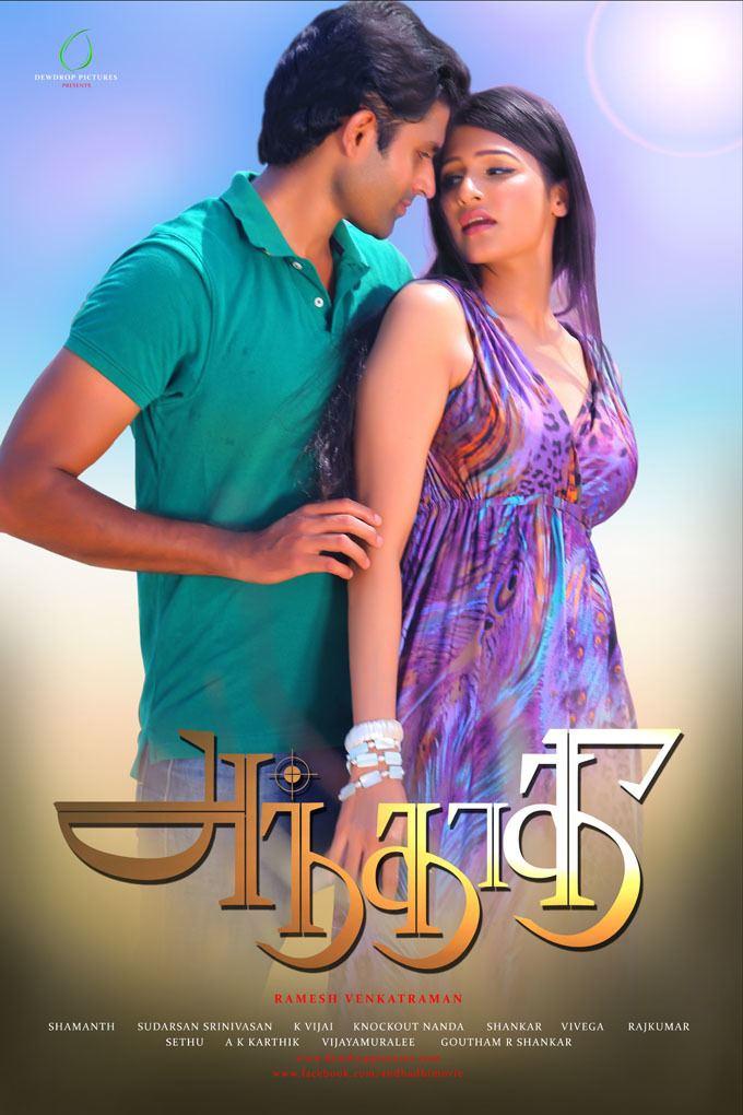 Andhadhi Andhadhi Movie Latest Photos Andhadhi Movie Latest Movie Stills
