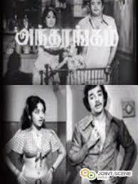 Andharangam Antharangam Movie Stills Antharangam Movie Gallery Antharangam