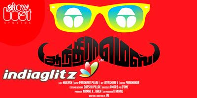 Andhra Mess Andhra Mess review Andhra Mess Tamil movie review story rating